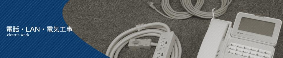 電話・LAN・電気工事